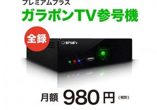 ガラポン、月額980円で「地デジ8局全録画機」のレンタル開始