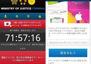 Androidスマホに日本語で身代金要求するランサムウェアを確認、アプデに要注意