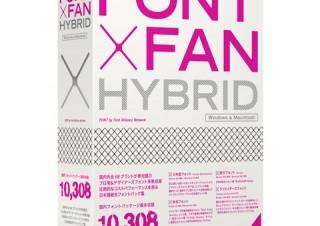 ポータル・アンド・クリエイティブ、10308書体を収録したフォントパッケージ「FONT × FAN HYBRID」