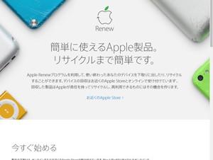 他社製品でもOK!Appleがデバイスの下取りやリサイクルを行う「Renewプログラム」を開始