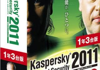 カスペルスキーとジャストシステム、総合セキュリティソフト「Kaspersky Internet Security 2011」