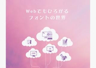 ダイナコムウェア、Webフォントサービス「DynaFont Online」の提供を開始