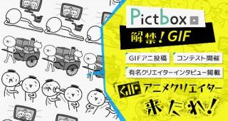 作品投稿コミュニティ「Pictbox」がGIFアニメ形式の投稿に対応