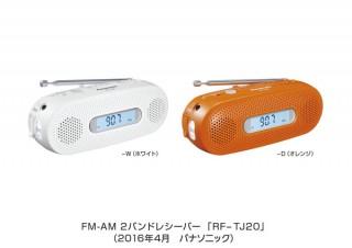 パナソニック、ワイドFM対応でスマホも充電できる手回し充電ラジオを発売