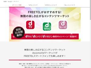 FREETELがドコモ「dマーケット」と連携、「dTV」など3サービスが利用可能に