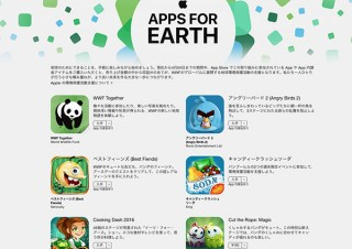 Apple、アプリ売上の100%を自然保護支援に使う「Apps for Earthキャンペーン」