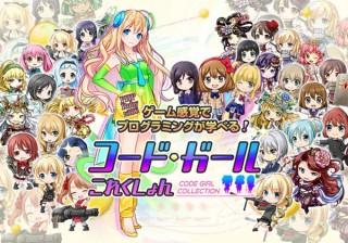 コードを書いて美少女を集めるプログラミング学習ゲーム「コードガールこれくしょん」無料で提供開始