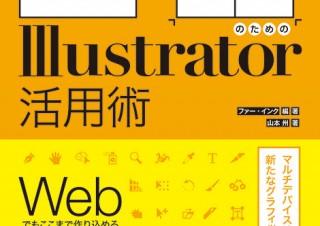 複数メディアに対応するためのIllustratorの解説書「Web+印刷のためのIllustrator活用術」