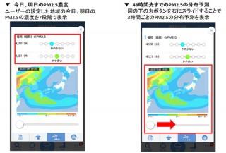 「Yahoo!天気」アプリ、PM2.5の濃度の動きを表示する機能を提供開始