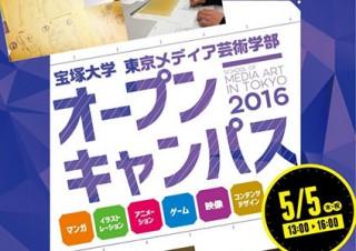 宝塚大学 東京メディア芸術学部が「決めの立ちポーズを描くッ!!」など2つの公開授業を5月5日に実施