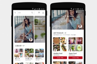 Pinterest、人気のアイデアを一覧できる新機能「ピックアップ」を提供開始