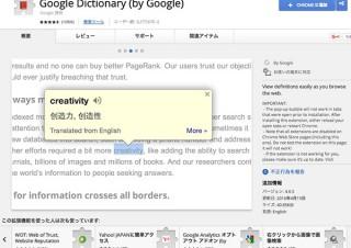 Chrome、単語をダブルクリックで一発翻訳できる拡張機能搭載