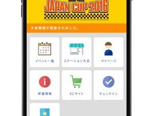 タミヤ、ミニ四駆のレース参加者向けアプリ「タミヤパスポート」を提供開始