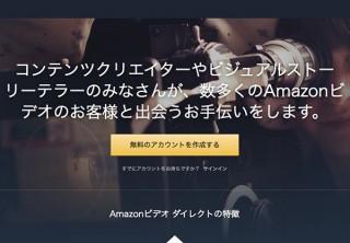 AmazonがYouTubeよりもクリエーター向けの映像販売サービス「Video Direct」開始