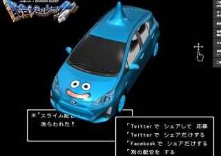 ドラクエとトヨタ・アクアがコラボ、モンスターとアクアの配合シミュが面白い!