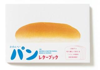おいしいパンが食べたくなる「かわいいパン レターブック」発売! 人気作家のパンの紙100枚収録
