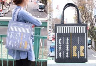 アンドアール、道路をデザインモチーフにしたフェルト製バッグを発売