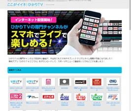 ひかりTV、モバイル向け専門チャンネルの配信を開始