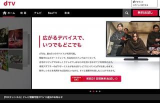 dTVが「Apple TV」で視聴可能に、ザッピングが捗るUIを採用