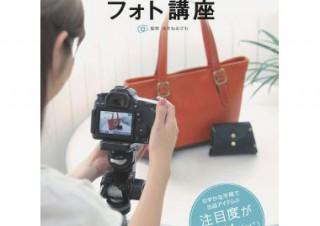 """自然光などを活用して""""売れる商品写真""""を撮影するテクニックの解説本「ネットショップフォト講座」"""