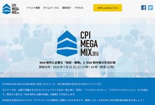 Webの最新動向についてトータルで学べる無料セミナー「CPI MEGA MIX 2016」が7月23日開催