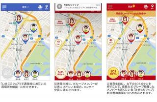 災害時に家族の居場所を地図で確認できる「みまもりマップ」、ソフトバンクが提供開始