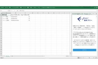 freeeがマイクロソフトの「Office 365」に対応、Excelとのデータ交換がスムーズに