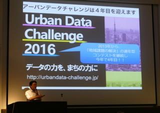 全国30拠点でオープンデータ活用を促進、「アーバンデータチャレンジ2016」スタート