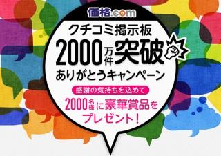 価格.com、クチコミ2000万突破のキャンペーンで2000名にパソコンやカメラプレゼント