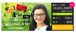 ウインクで撮影できるカメラ「BLINCAM」がクラウドファンディングで目標額を達成!