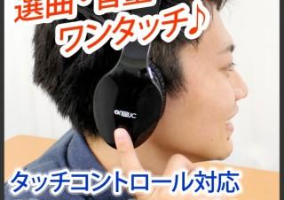 上海問屋、タッチ操作で選曲や音量調整が可能なBluetoothヘッドホンを発売