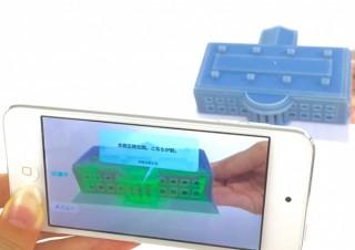 3DモデルにAR表示を付加して提供、VRモックサービス「モケイプラス」が開始