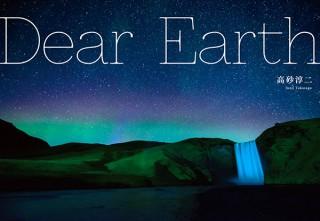 世界の心安らぐ絶景を映像と音に乗せて紹介!高砂淳二氏の写真展「Dear Earth」がスタート