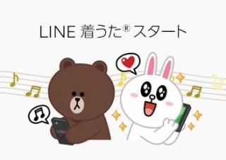 LINE、無料通話の呼出音を好きな曲にする「LINE着うた」スタート
