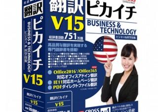 クロスランゲージ、ビジネス/科学技術分野向け翻訳ソフト「翻訳ピカイチ V15」を発売