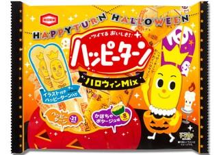 天然着色料でイラストをプリントしたハロウィン限定の「ハッピーターン」を亀田製菓が発売