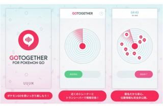 近くにいるポケモンGOトレーナーと匿名で会話できるアプリ「GO together」がリリース