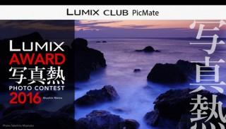 """""""写真熱""""をテーマに作品を募集しているパナソニックのフォトコンテスト「LUMIX AWARD 2016」"""