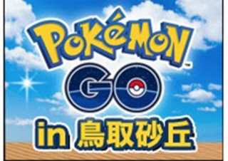 解放区・鳥取で初の「ポケモンGO」公式生放送! 市内や鳥取砂丘でポケモン何匹ゲット?