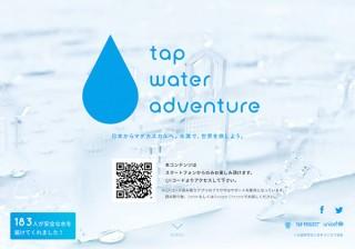1プレイにつき100円を日本製粉が日本ユニセフ協会に寄付!アフリカに安全な水を届けるミニゲームが公開
