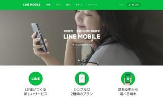 LINEモバイル1.0は月額500円から。「モバイルとの付き合い方を変えたい」