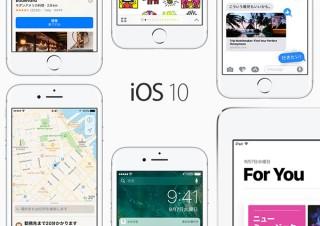 """iOS史上""""過去最大""""のアプデとなるiOS10の配信開始 メッセ・写真・マップなど大幅改善"""