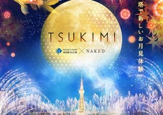 名古屋テレビ塔の展望台でプロジェクションマッピングを活用した新しい月見体験「TSUKIMI」がスタート