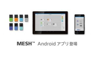 ソニー、電子タグ「MESH」を制御できるAndroidアプリを提供開始