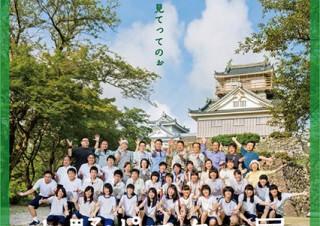 福井県大野市、高校生22名が制作した地元密着型のポスターを公開して「ポスター総選挙」を実施