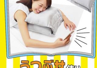 寝ながらスマホや読書をしやすい「スマホンまくら」が発売