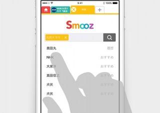 アスツール、人工知能でユーザーの行動を先回りするWebブラウザ「Smooz」をiPhone向けにリリース