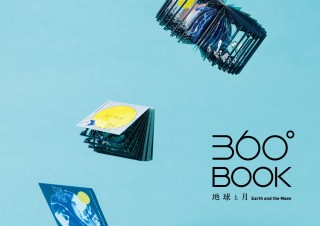 ぐるっと本を開いて広げる宇宙「360°BOOK 地球と月」発売。計算し尽された3次元のジオラマの世界