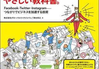 コストをかけずに成果を上げるPR法の神髄「SNSマーケティングのやさしい教科書。」