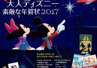 ディズニーを可愛くてオシャレなデザインで楽しむ「大人ディズニー 素敵な年賀状2017」